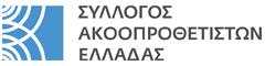 syllogos_akooprosthetikon