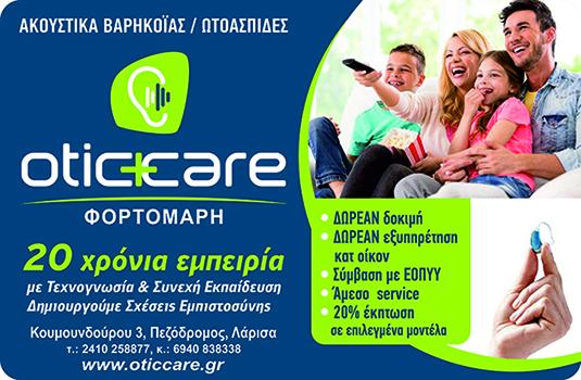 Ακουστικά Βαρηκοΐας Otic+care